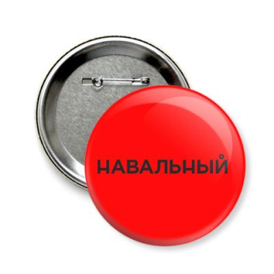 Значок 58мм  Навальный