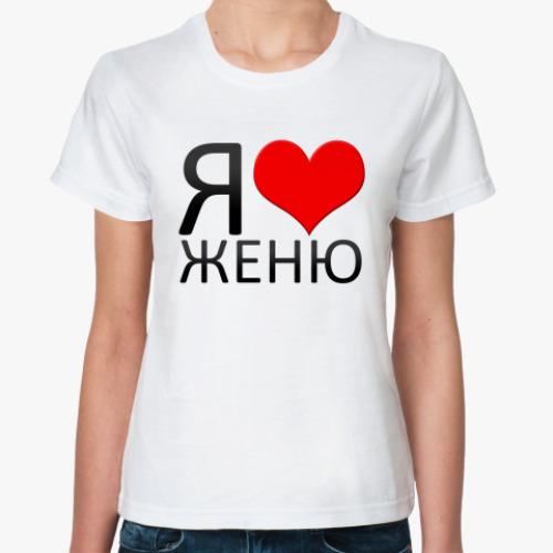 Классическая футболка  Я люблю Женю