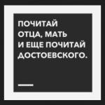 почитай достоевского