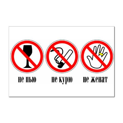 наших не курить и не пить картинки стоит перевернуть картину