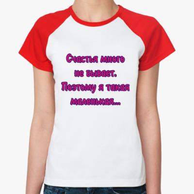 Женская футболка реглан Счастье