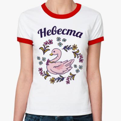 Женская футболка Ringer-T Жених и невеста парная вещь