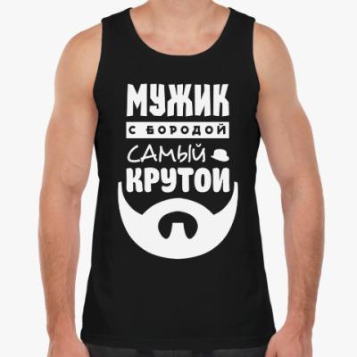 Майка МУЖИК с бородой, самый КРУТОЙ!