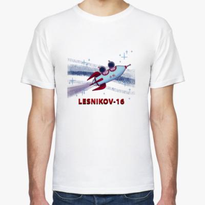 Футболка  'Lesnikov-16'