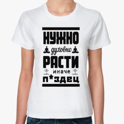 Классическая футболка Нужно духовно расти иначе п*здец