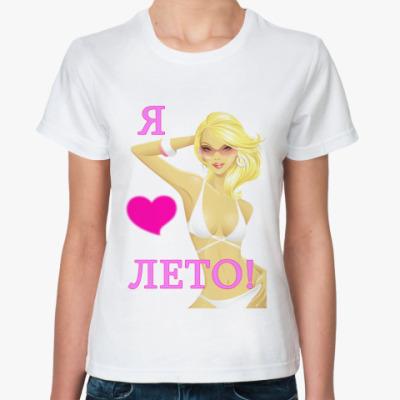 Классическая футболка Я ЛЮБЛЮ ЛЕТО!