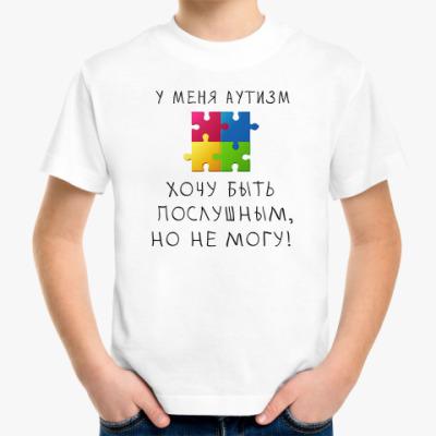 Детская футболка АУТИЗМ