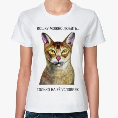 Классическая футболка ЛЮБИТЬ КОШКУ