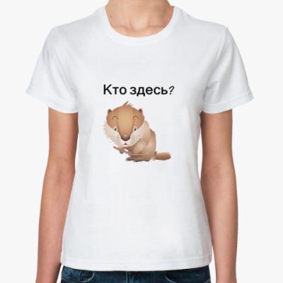 Классическая футболка кто здесь