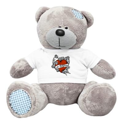 Плюшевый мишка Тедди За Татьяну!
