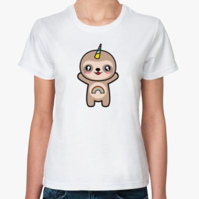 Классическая футболка Ленивец Единорог