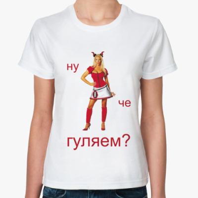 Классическая футболка Ну че гуляем?
