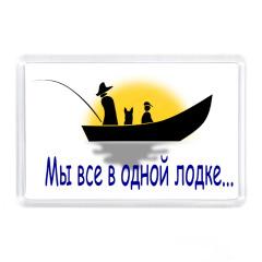 Все в одной лодке картинке