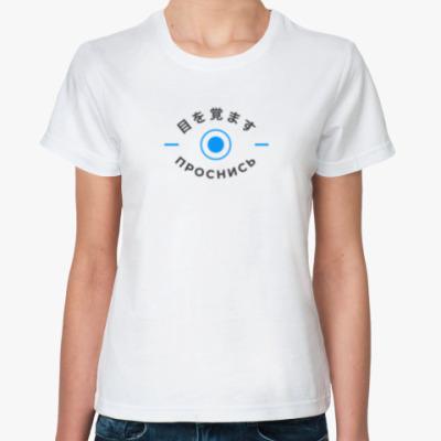 Классическая футболка Женская футболка «Проснись»