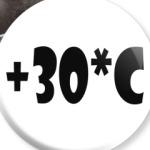 Тридцать градусов