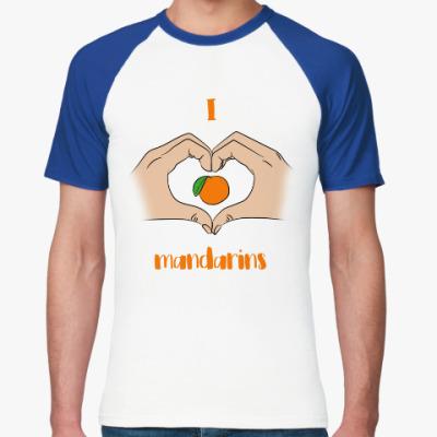 Футболка реглан Я люблю мандарины