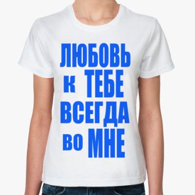 Классическая футболка Любовь во мне