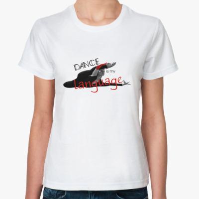 Классическая футболка Dance is my language