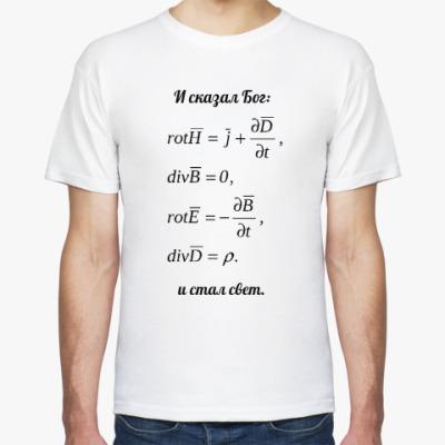 Футболка Уравнения Максвелла