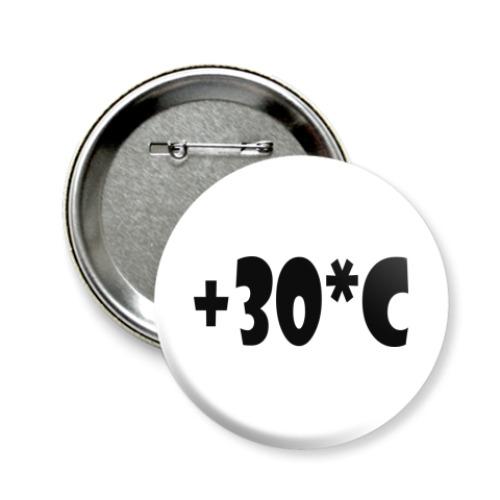 Значок 58мм Тридцать градусов