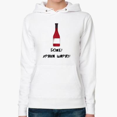 Женская толстовка худи Храни Шираз.  Вино, Wine