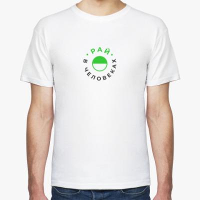 Футболка Мужская футболка «Рай в челове