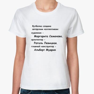 Классическая футболка  футболка создана