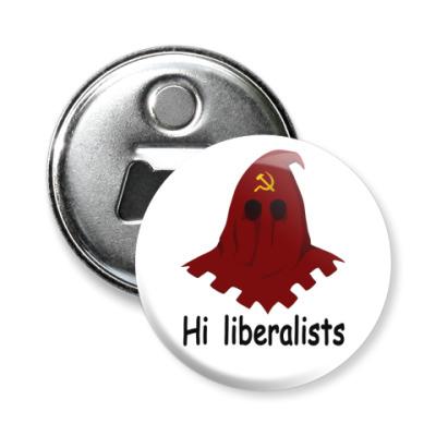 Магнит-открывашка Привет, либералы