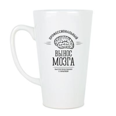 Чашка Латте Профессиональный вынос мозга