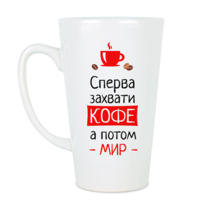 Чашка Латте Сперва кофе, а потом мир