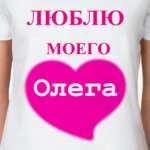 Люблю Олега