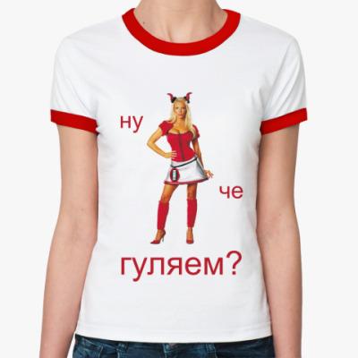 Женская футболка Ringer-T Ну че гуляем?