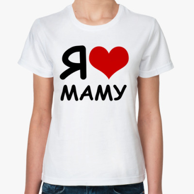 Классическая футболка я люблю маму