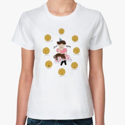 Классическая футболка Эмоции принцессы