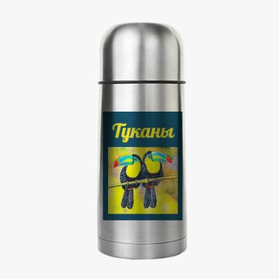 Термос  Туканы