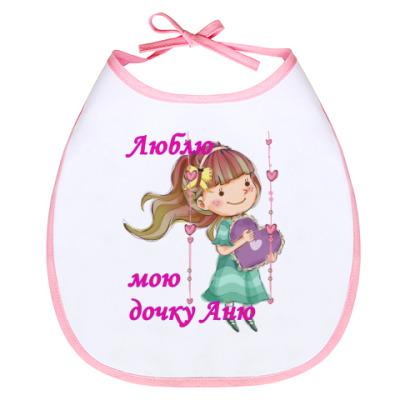 Слюнявчик Люблю мою дочку Аню