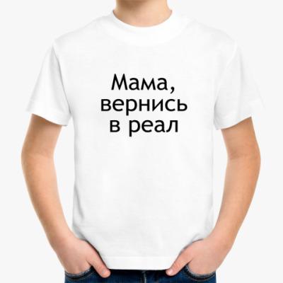 Детская футболка 'Вернись в реал'