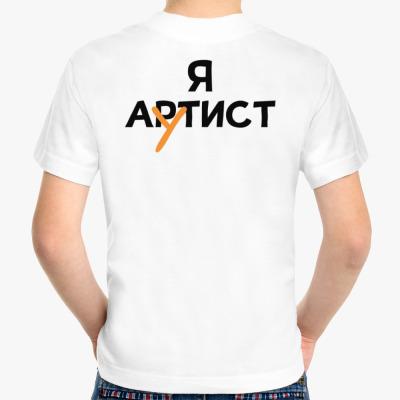 Я Аутист