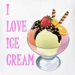 Я люблю мороженое