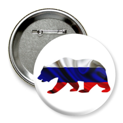 Значок 75мм Русский медведь