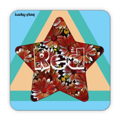 Костер (подставка под кружку) Lucky star