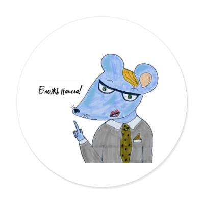 Виниловые наклейки Мышь блогер: Бложь нашла!