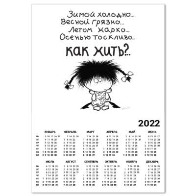 Календарь Как Жить?!