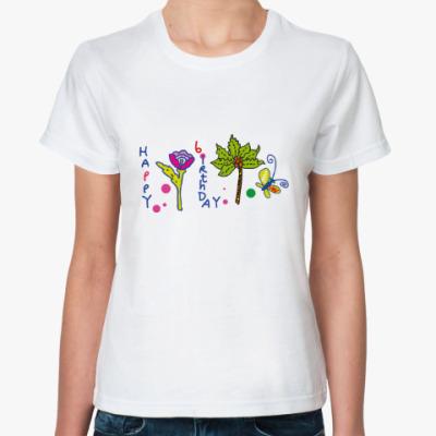 Классическая футболка День рождения