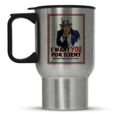 Кружка-термос I want you for djent