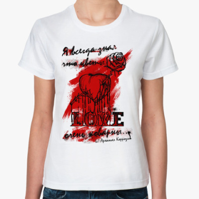 Классическая футболка Любовь Архангела