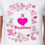 Я люблю Вадима