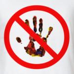 Знак 'Не трогать!'