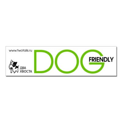 Наклейка (стикер) Наклейка Dog Friendly (15х4)