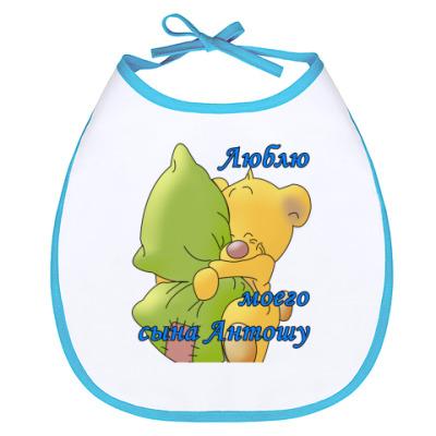 Слюнявчик Люблю моего сына Антошу